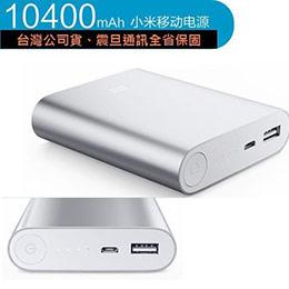 台灣公司貨小米原廠移動電源10400mAh