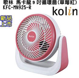 Kolin 歌林 馬卡龍9吋循環扇 KFC-MN925-R