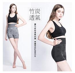 180D竹炭機能束腰俏臀平口褲