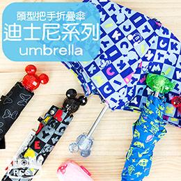 日本進口迪士尼頭型把手折疊傘