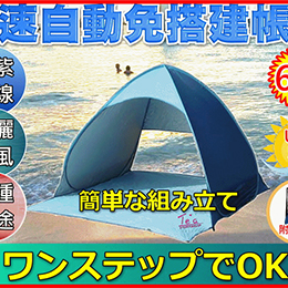 萬用沙灘帳蓬 - 外銷日本