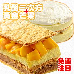黃金芒果★核桃乳酪二次方