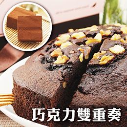【雙重奏】手工布朗尼+生巧克力組