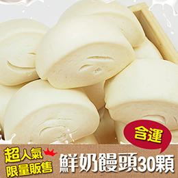 鮮奶饅頭 30顆