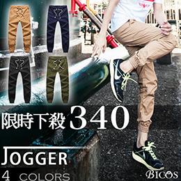 韓版時尚束口休閒褲