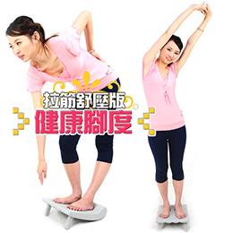 足背拉筋健身板