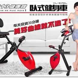 臥式健身車 / 腳踏車