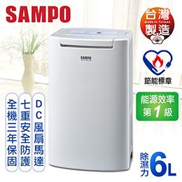 【聲寶SAMPO】6L微電腦空氣清淨除濕機