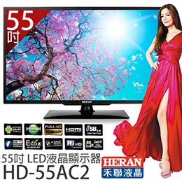 HERAN 禾聯 55吋 LED液晶顯示器 HD-55AC2