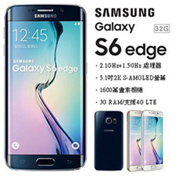 SAMSUNG GALAXY S6 EDGE 32GB 5.1吋旗艦機