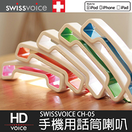 SwissVoice 手機用話筒喇叭