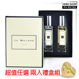 Jo Malone 任選2入禮盒組