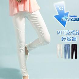 MIT超彈力涼感紗輕盈褲3色