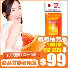 葡萄柚芳香膠囊 吃的香水