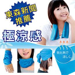 魔術冰涼巾30*50cm圓筒巾★東森新聞強力推薦