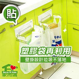 家而適資源回收垃圾袋壁掛架垃圾桶