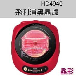 PHILIPS飛利浦黑晶爐HD4940