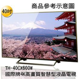 國際牌 TH-40CX600W 4K高畫質 40吋液晶電視