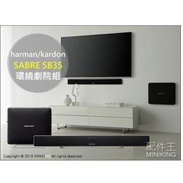 harman/kardon SABRE SB35 薄型 家庭劇院