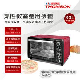 THOMSON 湯姆盛 30L雙溫控旋風烤箱 SA-T02