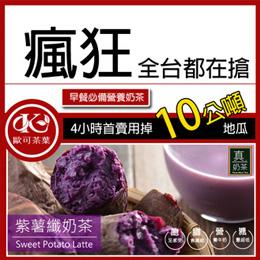 ❤真奶茶任選四盒組❤原價$1440➨殺$899