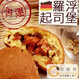 【紙蒸籠-歐式麵包】★德國羅浮起司堡x10入