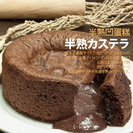 【半熟凹蛋糕2盒】5種口味任選