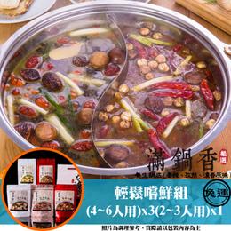 養生鍋底輕鬆嚐鮮組買【4~6人用】