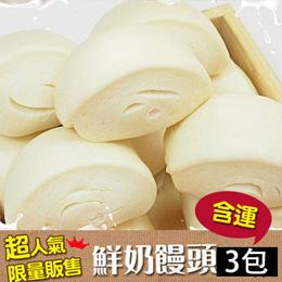 初鹿牧場鮮奶饅頭 3包組