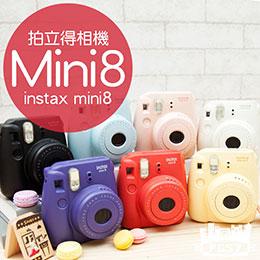富士Mini8 拍立得相機 底片相機馬卡龍色