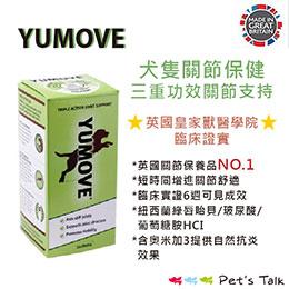 英國YUMOVE優骼服關節保健(三重功效關節支持) 保健產品全系列