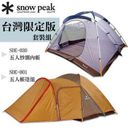 Snow Peak SDE-001 Amenity 五人帳棚組