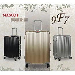 MASCOT 24吋 9F7 硬殼行李箱