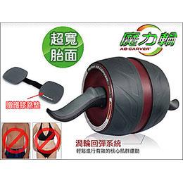 AB-CARVER 魔力輪進階版健腹輪