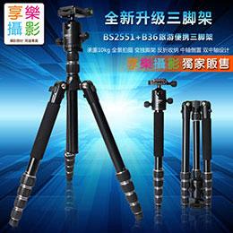 新OBO BS-2551含B36雲台 多功能專業三腳架150cm