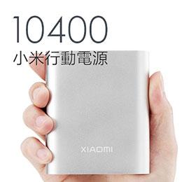 小米行動電源10400 超大容量 移動電源