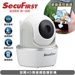 【SecuFirst】旋轉HD無線網路攝影機/WP-G01S
