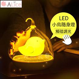 LED小夜燈 小鳥燈