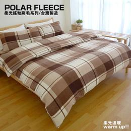 柔光搖粒絨刷毛床包枕套組