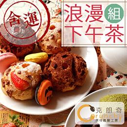 克朗奇爽脆泡芙-浪漫下午茶