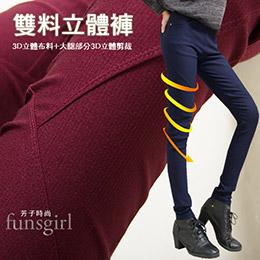大腿三角車線補丁顯瘦褲