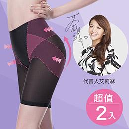 青春定型骨盆褲超值2入組