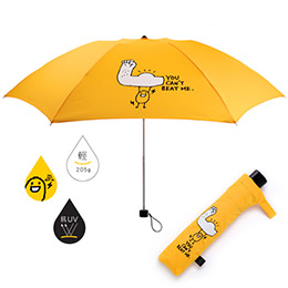 你打不倒我的 雨陽傘/三折式