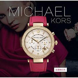 MK時尚魅力腕錶