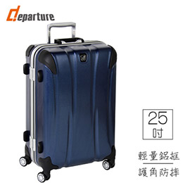 PC硬殼鋁框 25吋 行李箱
