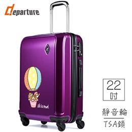 獨家客製 22吋插畫行李箱