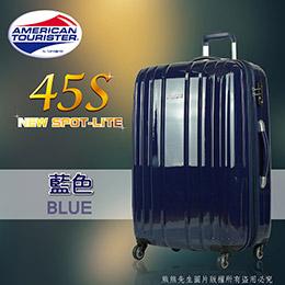 美國旅行者26吋硬殼行李箱