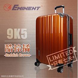 萬國通路 24.5吋 行李箱
