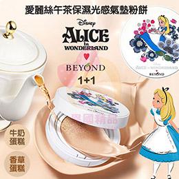 BEYOND x ALICE 愛麗絲午茶保濕光感氣墊粉餅 1+1