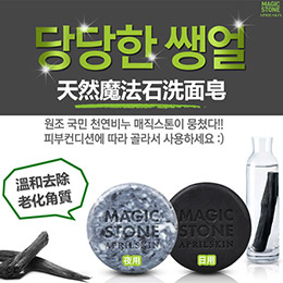 韓國天然魔法石洗面皂 黑/灰